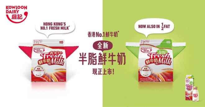 KowloonDairy_printAD